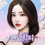팬덤시티 실사풍 미녀 게임  1.0.143 (Mod)