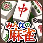 みんなの麻雀 初心者も強くなれるランキング戦が楽しい本格麻雀【無料】  1.1.14 (Mod)