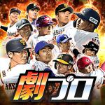 【劇プロ】劇的采配!プロ野球リバーサル  3.0.0 (Mod)