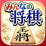 みんなの将棋 – 100段階のレベルと対局・詰将棋・講座で実力アップ! 1.1.2  (Mod)