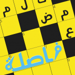 فاصلة، كلمات متقاطعة فاصلة، كلمات متقاطعة15.06 (Mod)
