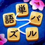 単語パズル-文字をつなげて遊ぶ脳トレゲーム 2.0.44 (Mod)
