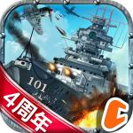 戦艦帝国-228艘の実在戦艦を集めろ  2.1.34 (Mod)