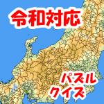 【令和】まぷすた!市町村パズル+世界地図+都道府県  4.4.3 (Mod)