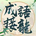 成語填填字: 成語接龍遊戲 3.601 (Mod)
