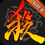 三国杀  3.9.8 (Mod)