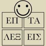 7 Λέξεις  4.10 (Mod)