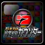 パチスロ設定判別カウンター パチスロ設定判別カウンター8.2.8 (Mod)