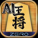 AI将棋 ZERO – 無料の将棋ゲーム 2.16.0  (Mod)
