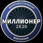 Millionaire 2020 Free Trivia Quiz Game 1.61 (Mod)