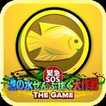緊急SOS!池の水ぜんぶ抜く大作戦 ~ THE GAME ~ 2.18 (Mod)