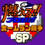 燃えろ!!プロ野球 ホームラン競争 SP 19.8 (Mod)