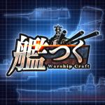 艦つく – Warship Craft – 2.8.0 (Mod)