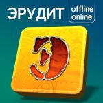 Эрудит настольная игра в слова, скрабл на русском  1.5.0 (Mod)