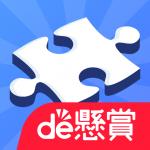 懸賞が当たる無料アプリ-ジグソーde懸賞  1.2.10 (Mod)