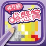 ぬり絵de懸賞 – 懸賞が当たる塗り絵ゲーム 1.2.15 (Mod)