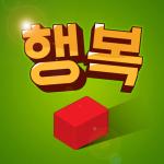 행복 고스톱 1.0.1 (Mod)