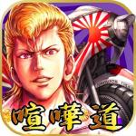 喧嘩道~全國不良番付~対戦ロールプレイングゲーム  1.0.38 (Mod)