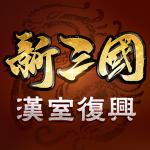 新三國 漢室復興  2.2.0 (Mod)