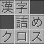 脳トレ!漢字詰めクロス  1.126 (Mod)