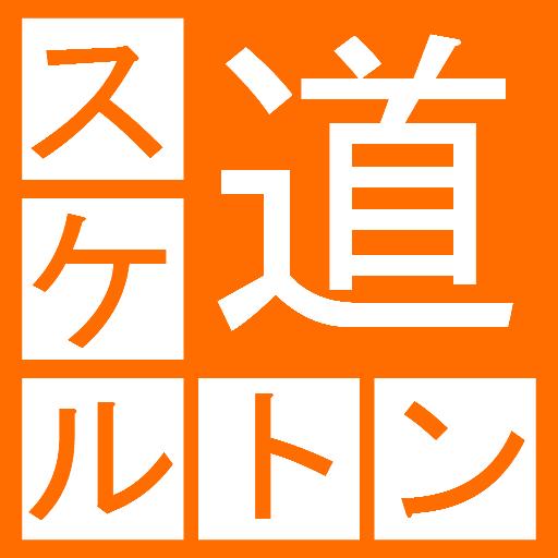 スケルトンパズル道 1.119  (Mod)
