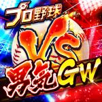 プロ野球バーサス 1.2.17 s(Mod)