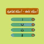 اسئلة عامة بدون نت – لعبة اسئلة عن معلومات عامة 1.5 (Mod)