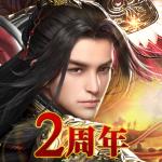 三国覇王戦記~乱世の系譜~  1.5.5 (Mod)
