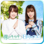 欅のキセキ/日向のアユミ  1.39.548 (Mod)