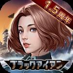 【風雲海戦】ブラックアイアン:逆襲の戦艦島  Latest Version: (Mod)