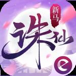 诛仙手游-新马版  2.83.0 (Mod)