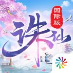 诛仙-中国第一仙侠手游  1.868.1 (Mod)