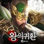 왕의귀환 16.14 (Mod)