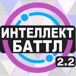 Интеллект-баттл  2.2.10 (Mod)
