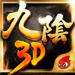 九陰真經3D 1.4.7 (Mod)