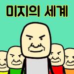 미지의땅 떡랑고 : 김덕봉시리즈4 4.4 (Mod)