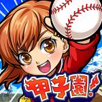 ぼくらの甲子園!ポケット 高校野球ゲーム 7.8.0 (Mod)