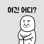 길잃은 김덕봉 : 김덕봉시리즈8 2.2 (Mod)
