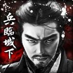 兵臨城下  9.6.6 (Mod)
