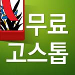 무료 고스톱(Gostop Free) 2.2.4 (Mod)