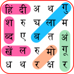 Hindi Word Search 1.3 (Mod)
