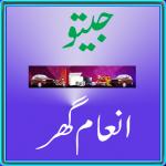 Jeeto Inaam Ghar 2.6 (Mod)