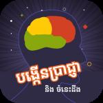Khmer Knowledge Quiz 1.5 (Mod)