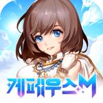 케페우스M 0.13.413 (Mod)