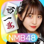 NMB48の麻雀てっぺんとったんで!  1.1.36 (Mod)