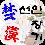 Seonin Janggi 8.5 (Mod)