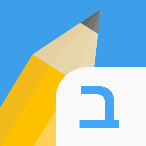 Write It! Hebrew 3.1.2 (Mod)