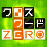 クロスワード ZERO 無料で解き放題の定番ゲーム 1.4.0 (Mod)