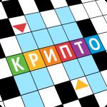 Кроссворды + Анаграммы = Крипто Кроссворды ! 1.2.10 (Mod)