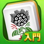 初心者向け無料麻雀|国士【入門編】- オフラインでも遊べるマージャンアプリ 1.30(Mod)